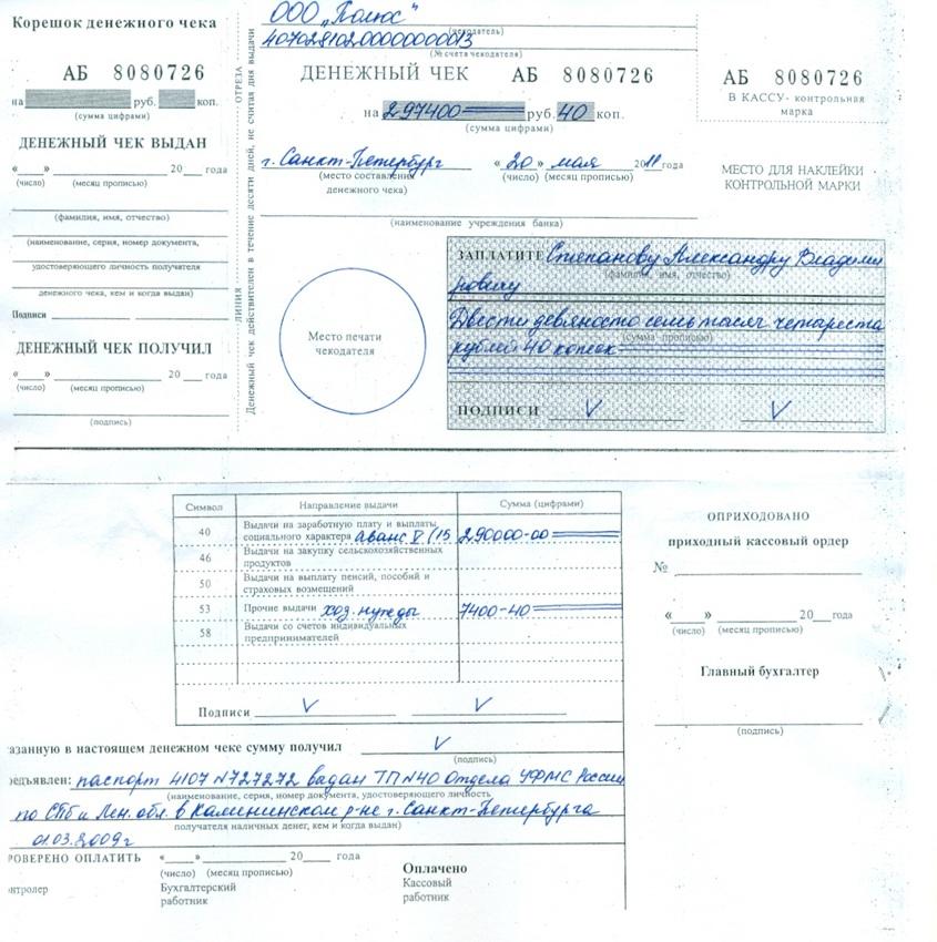 Денежная Чековая Книжка Образец Заполнения - фото 3