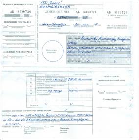 Образец заполнения бланка денежного чека