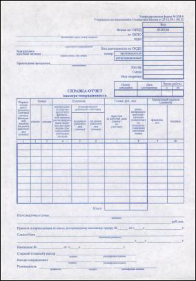 Бланк справки-отчета кассира-операциониста образец заполнения
