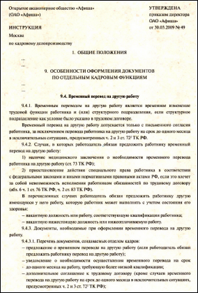 Образец инструкции по Делопроизводству Предприятия