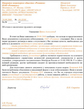 Отказ от заключения трудового договора образец составления