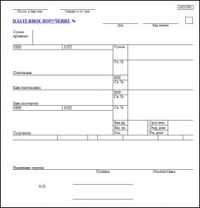 Платежное поручение образец бланка 2012 года