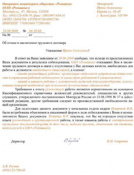 Отказ От Сотрудничества Образец Письма