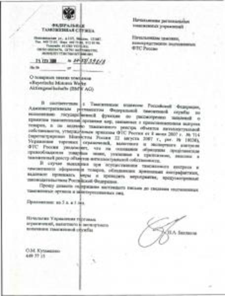 официальное письмо информационное образец