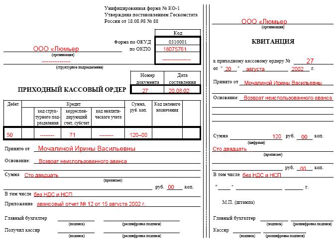 образец оформления приходного кассового ордера - фото 9