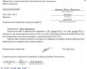 Ключевые слова документа: приказ по кадрам, приказ о переводе.